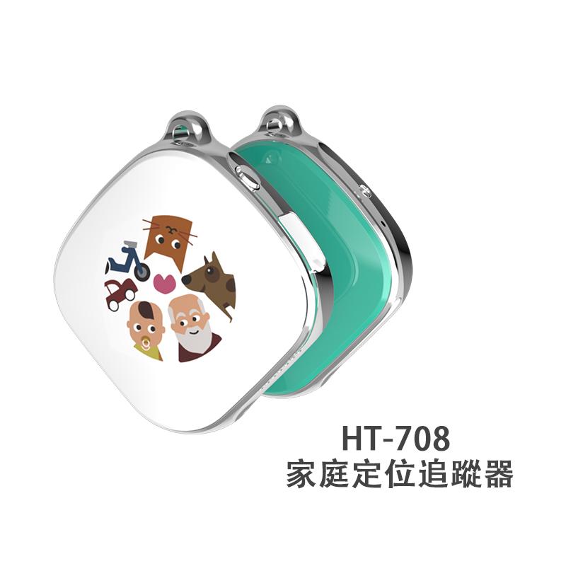 HT - 708 個人定位追蹤器