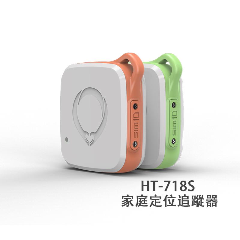 HT - 718S 4G 智能家庭定位器