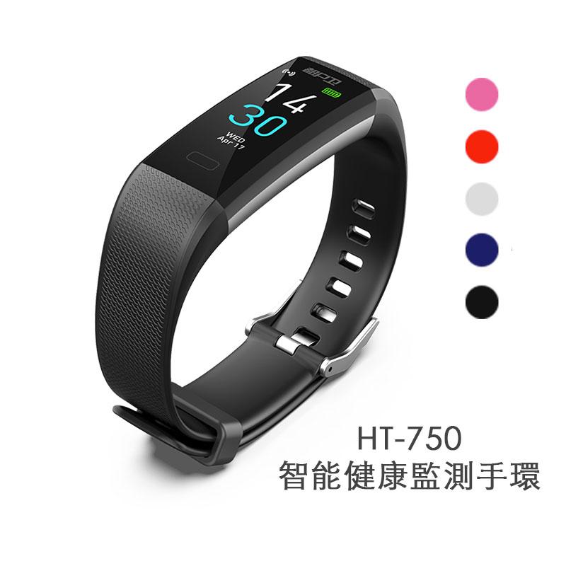 HT - 750 遠程健康監測智能手環