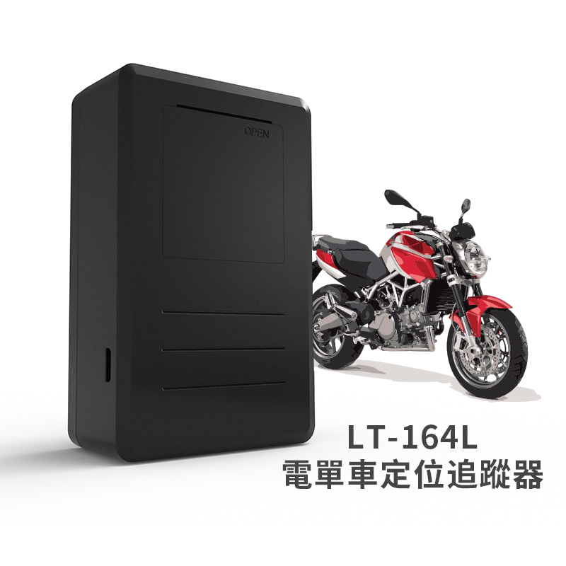Lite Guardian LT-164L 超長待機GPS電單車定位追蹤器